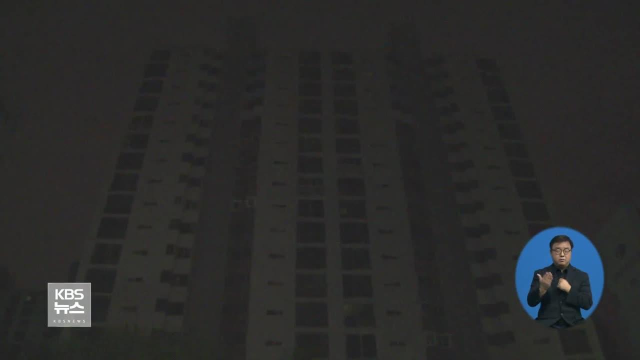 아파트 정전…상가 화재 100여 명 대피 관련 사진