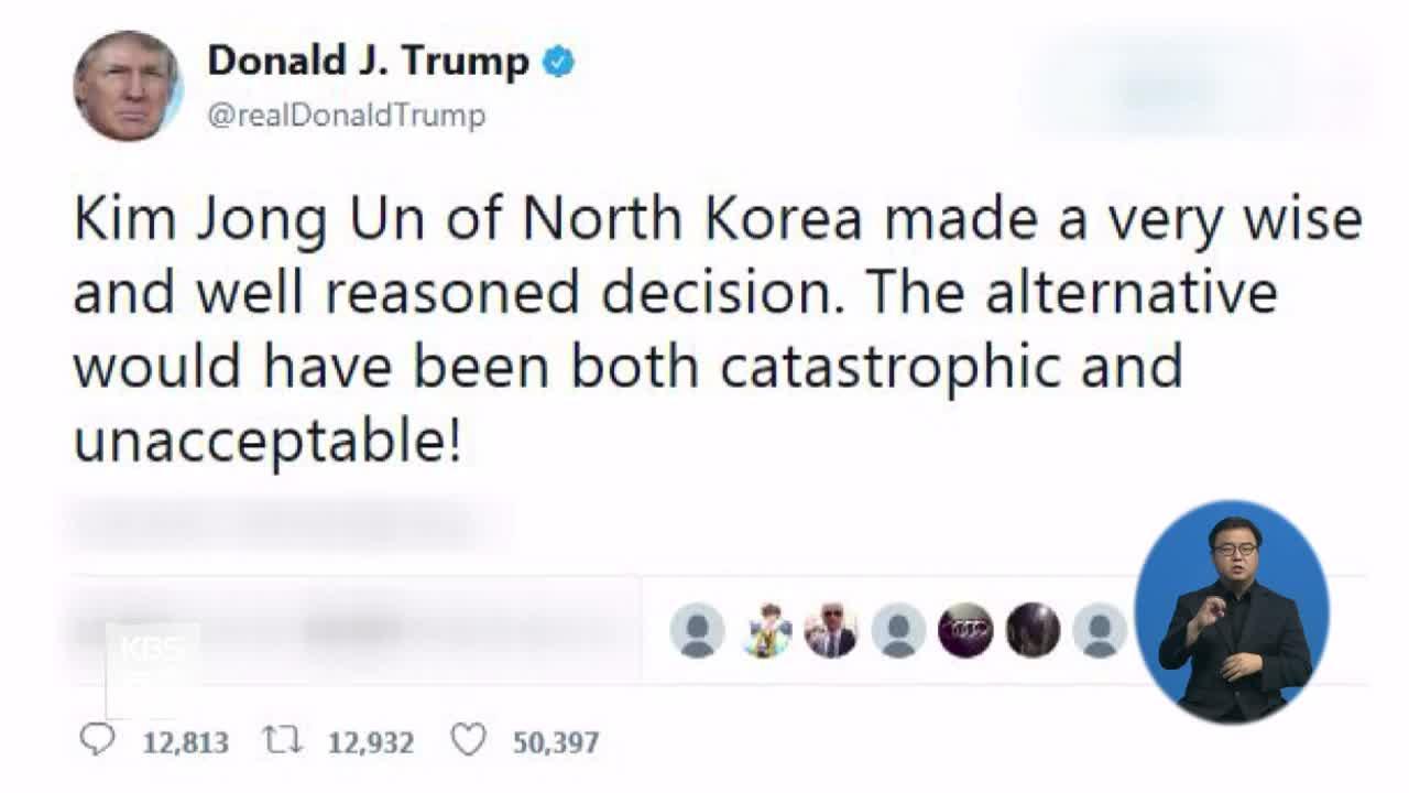 """트럼프 """"김정은, 현명한 결정…안 그랬으면 재.. 관련 사진"""