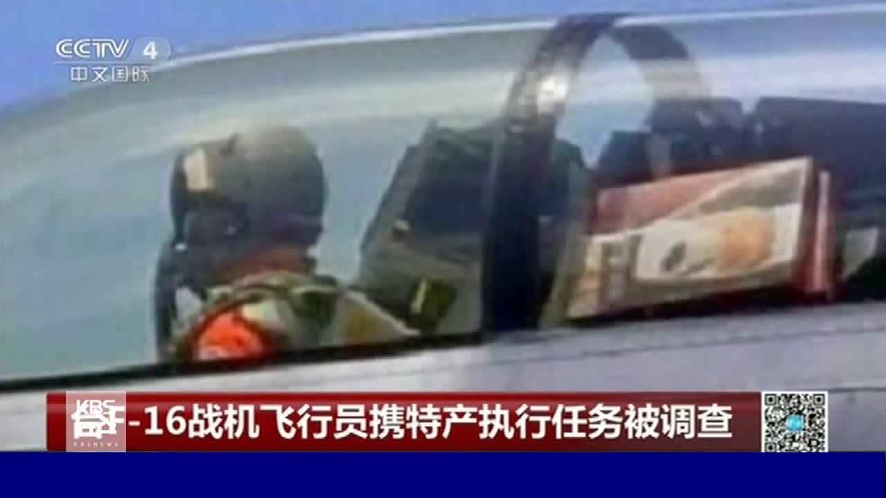 전투기에 실린 찹쌀떡…타이완 공군의 굴욕 관련 사진