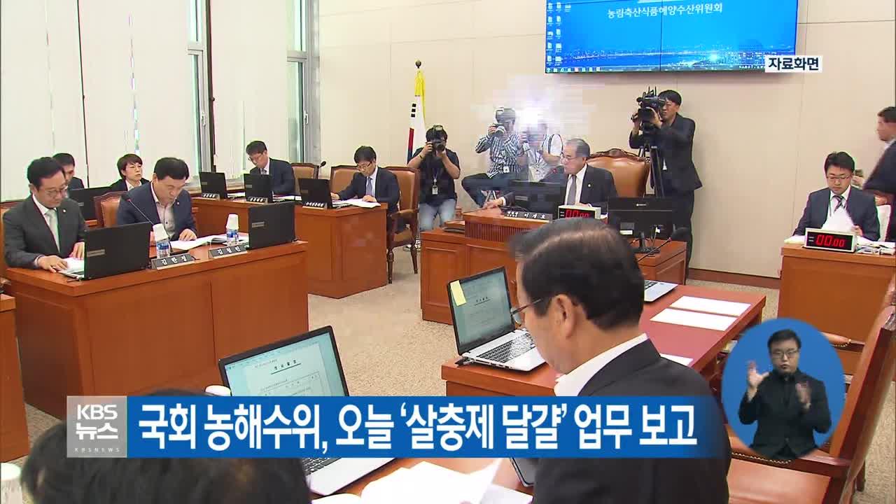 국회 농해수위, 오늘 '살충제 달걀' 업무 보고.. 관련 사진
