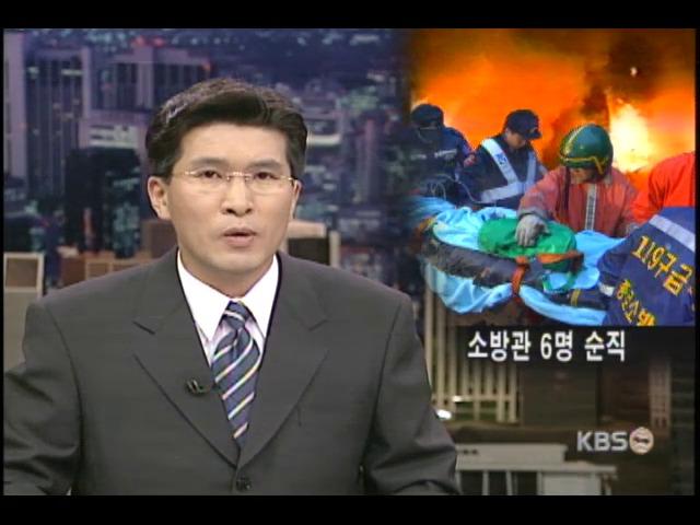 홍제동 화재사건 소방관 6명 순직