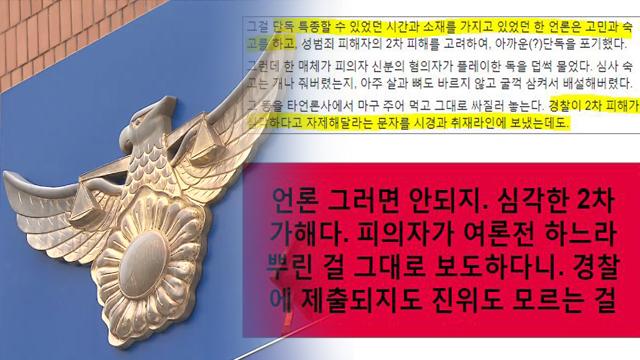 """양 씨 카톡 공개 """"피의자 흘린 카톡 덥썩…전형적 2차 가해"""""""