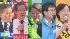 [대선후보 검증] SNS 들여다보니…후보와 정당 역할분담 철저