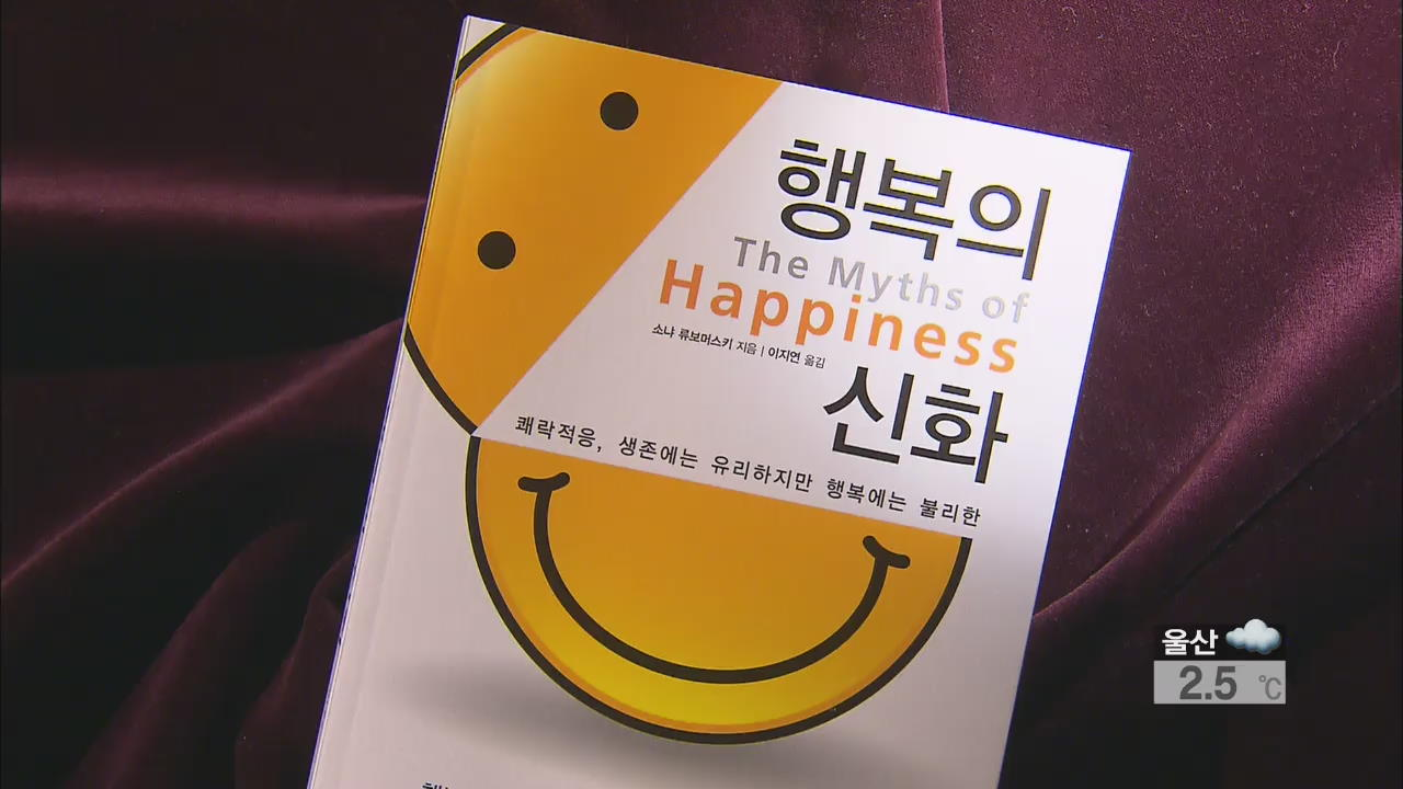 [새로 나온 책] '행복의 신화' 外