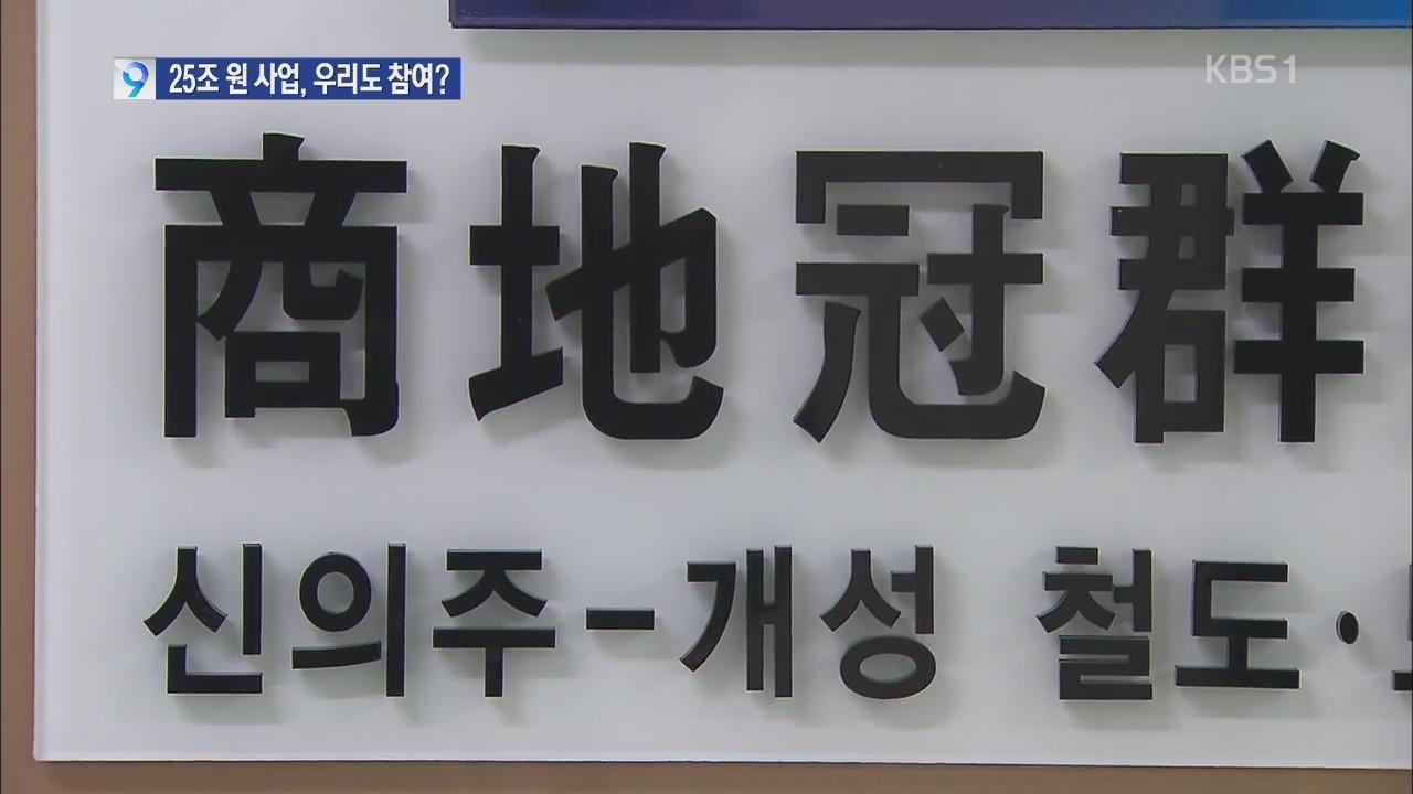 """[단독] 총사업비 25조 원…중국 """"한국 참여"""" 손짓"""