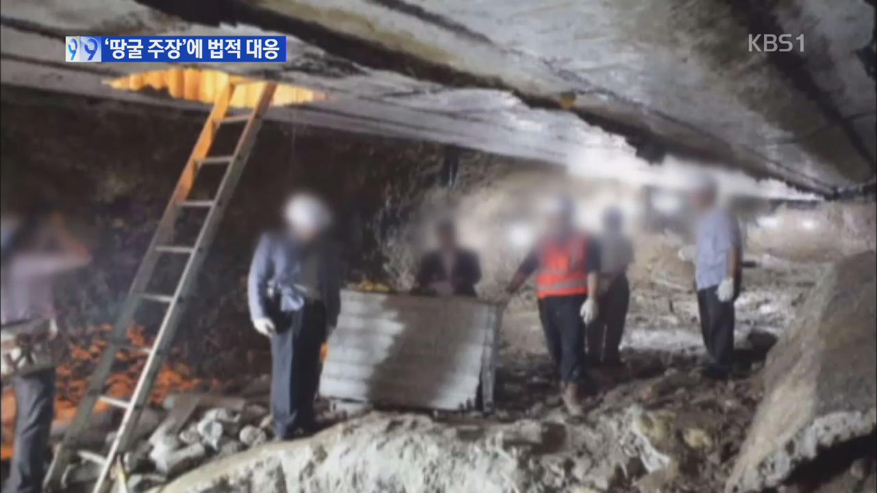 """군 """"'남침용 땅굴' 근거없는 의혹 제기에 법적 대응"""""""