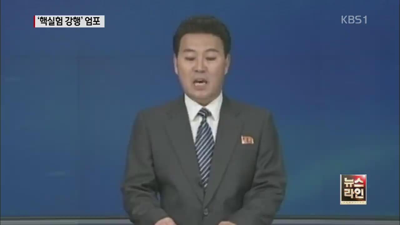 """북한, 또 '핵실험' 엄포…""""징후 없어"""""""