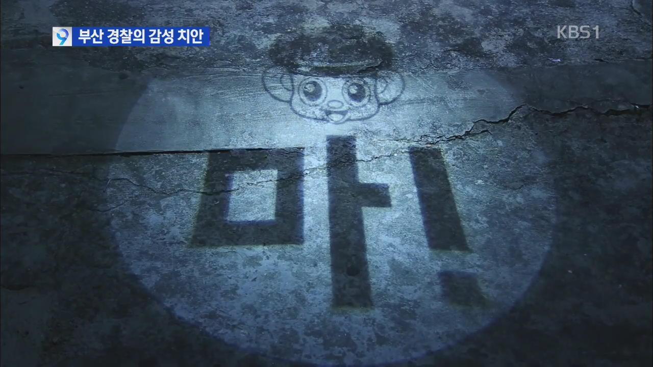 '마! 라이트'…부산 경찰의 감성 치안