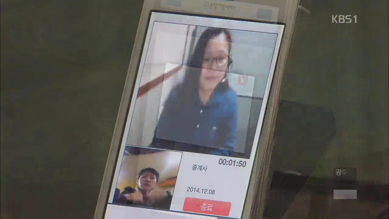 청각·언어 장애 벽 허무는 스마트앱 개발