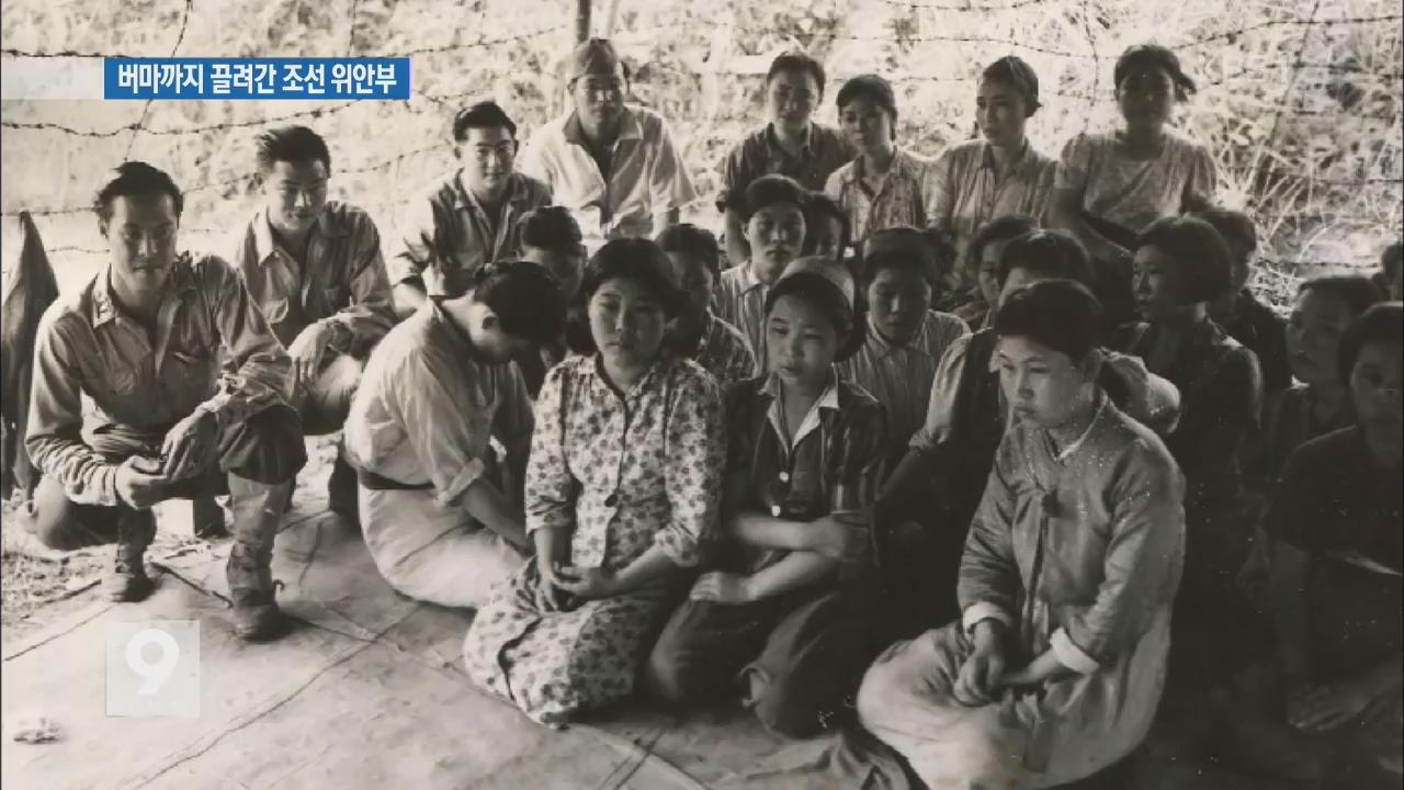 """[단독] """"버마 위안부는 모두 조선인""""…'일본군 심문' 입수"""