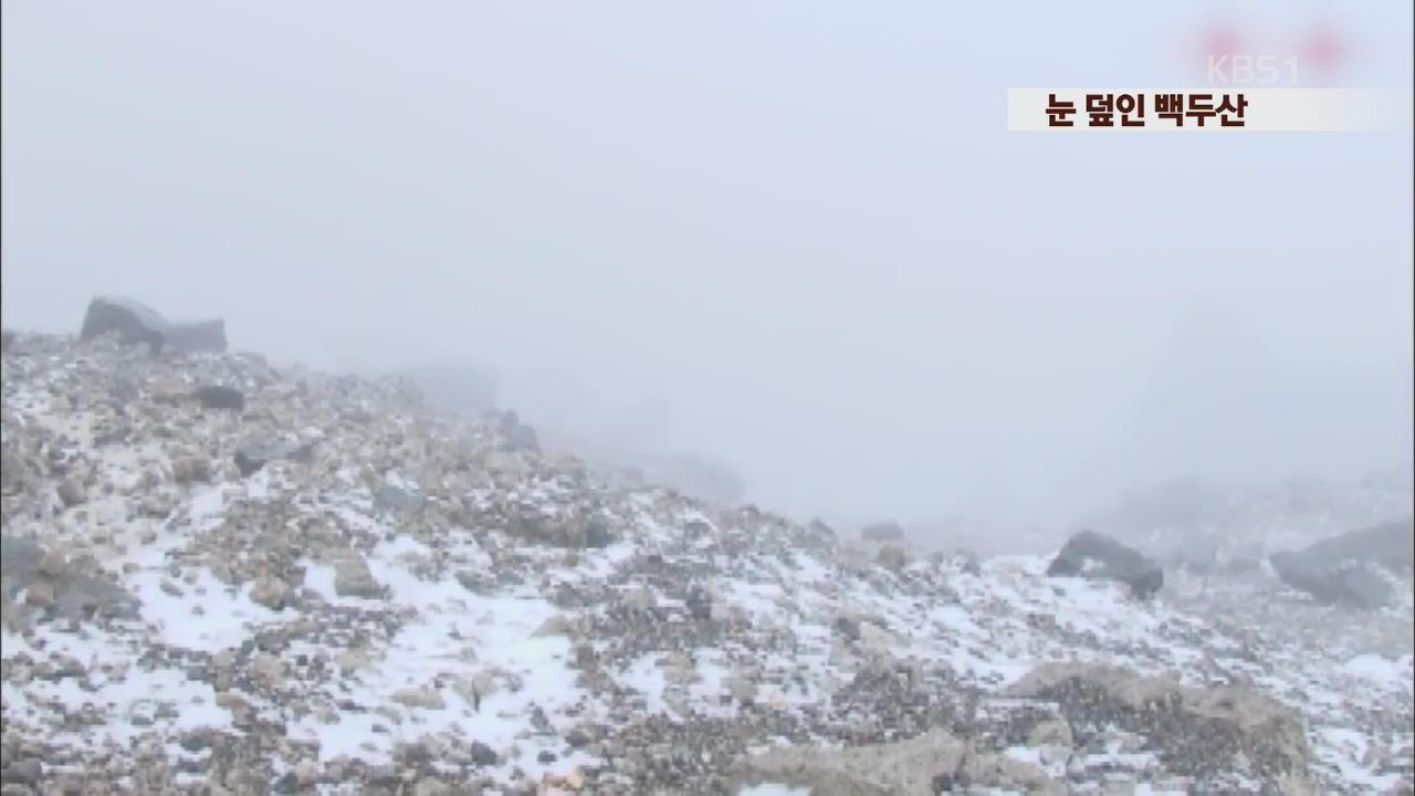 [북한영상] 눈 내리는 백두산 천지