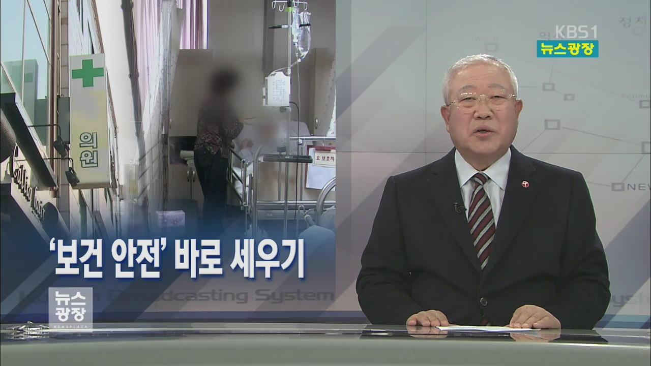 [뉴스해설] '보건 안전' 바로 세우기