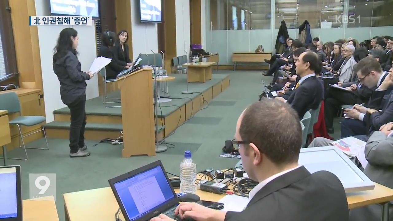 영국 의회 선 탈북자…'北 인권 침해' 고발