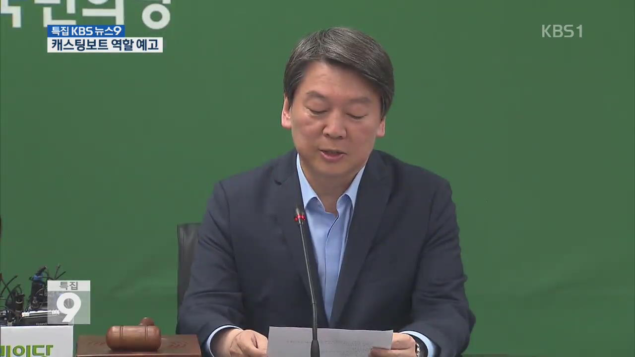 """국민의당 """"정치·정권 바꿀 것…캐스팅 보트 역할"""""""