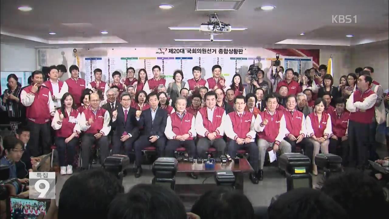 공천 파동·경기 침체…'회초리' 든 국민들