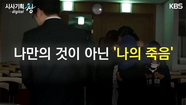 [웰다잉] ⑦ '나만의 것'이 아닌 '나의 죽음'