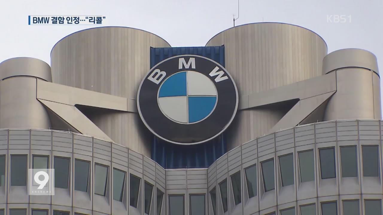 BMW '연료 호스 결함' 인정…리콜 결정