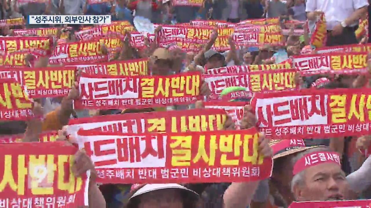 """경찰 """"성주 시위 외부단체 인사 참가 확인"""""""