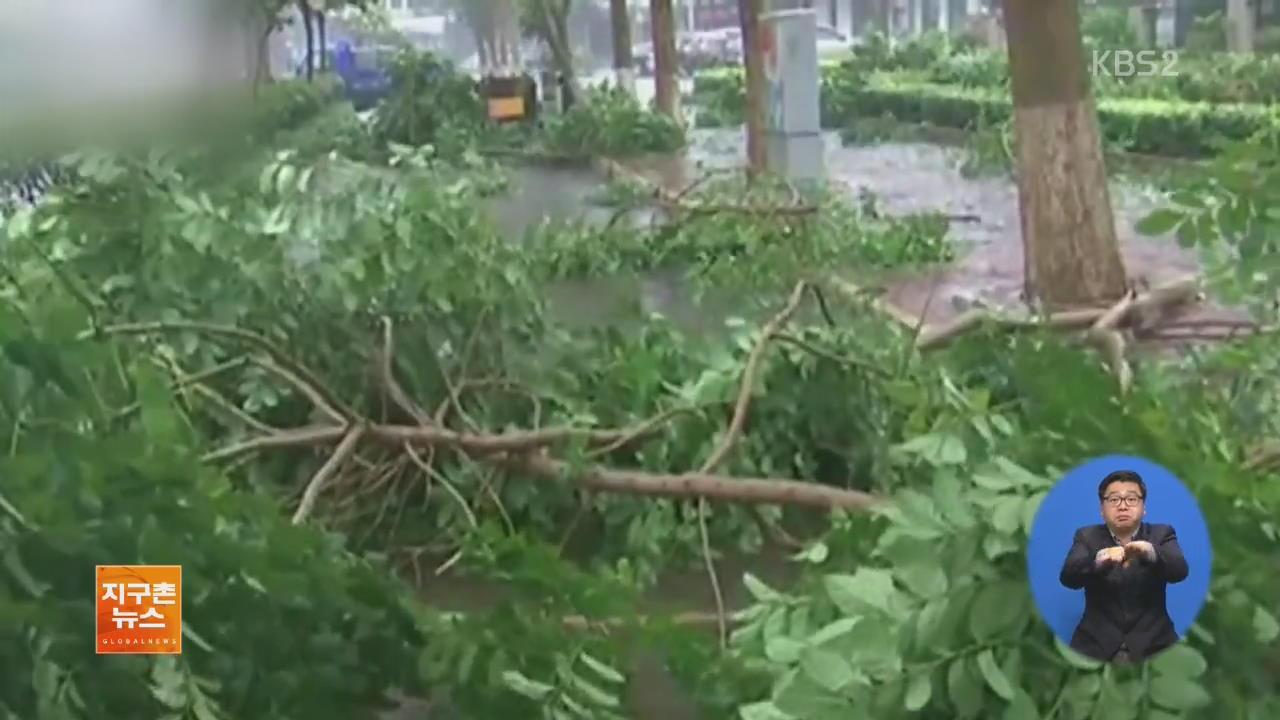 [글로벌 브리핑] 태풍 '사리카' 중국 남부 상륙…52만 명 대피 외