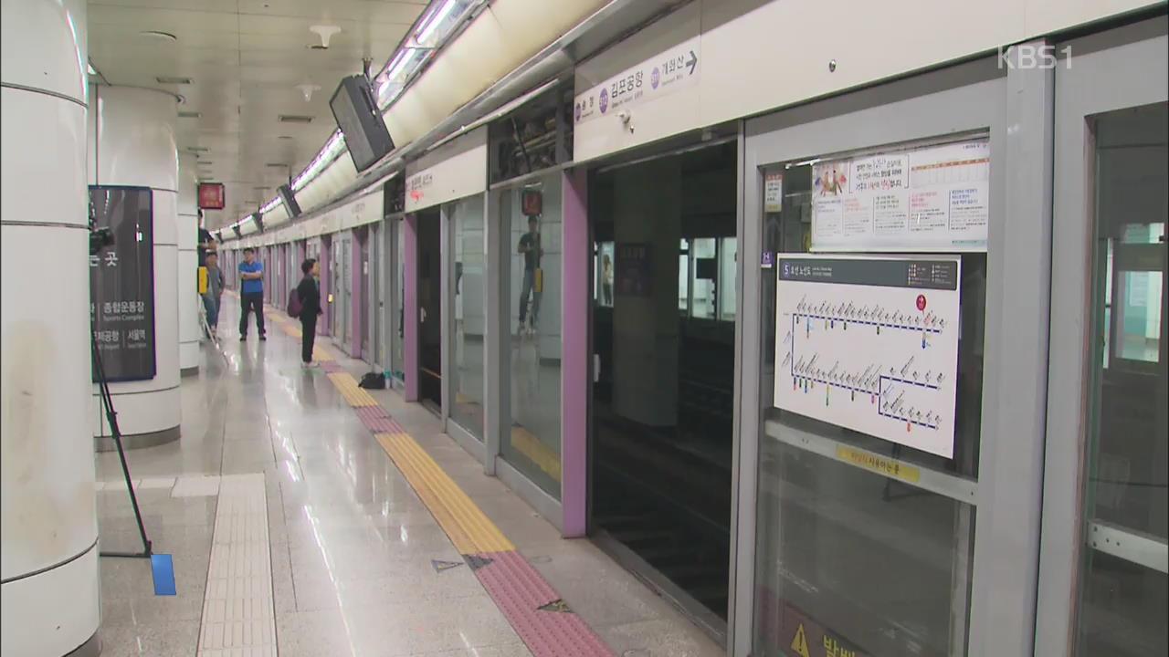 김포공항역 '안전문 끼임 사고'…승객 1명 사망