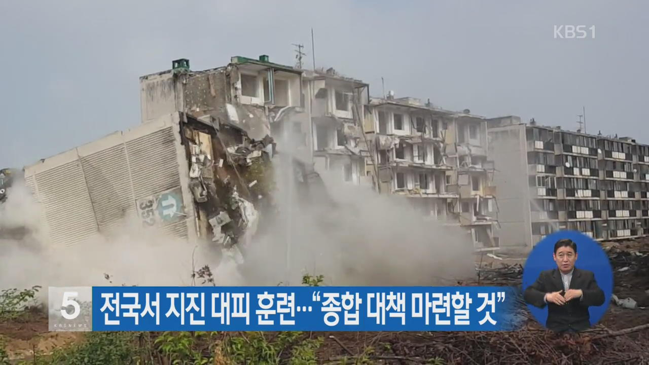 """전국서 지진 대피 훈련…""""종합 대책 마련할 것"""""""