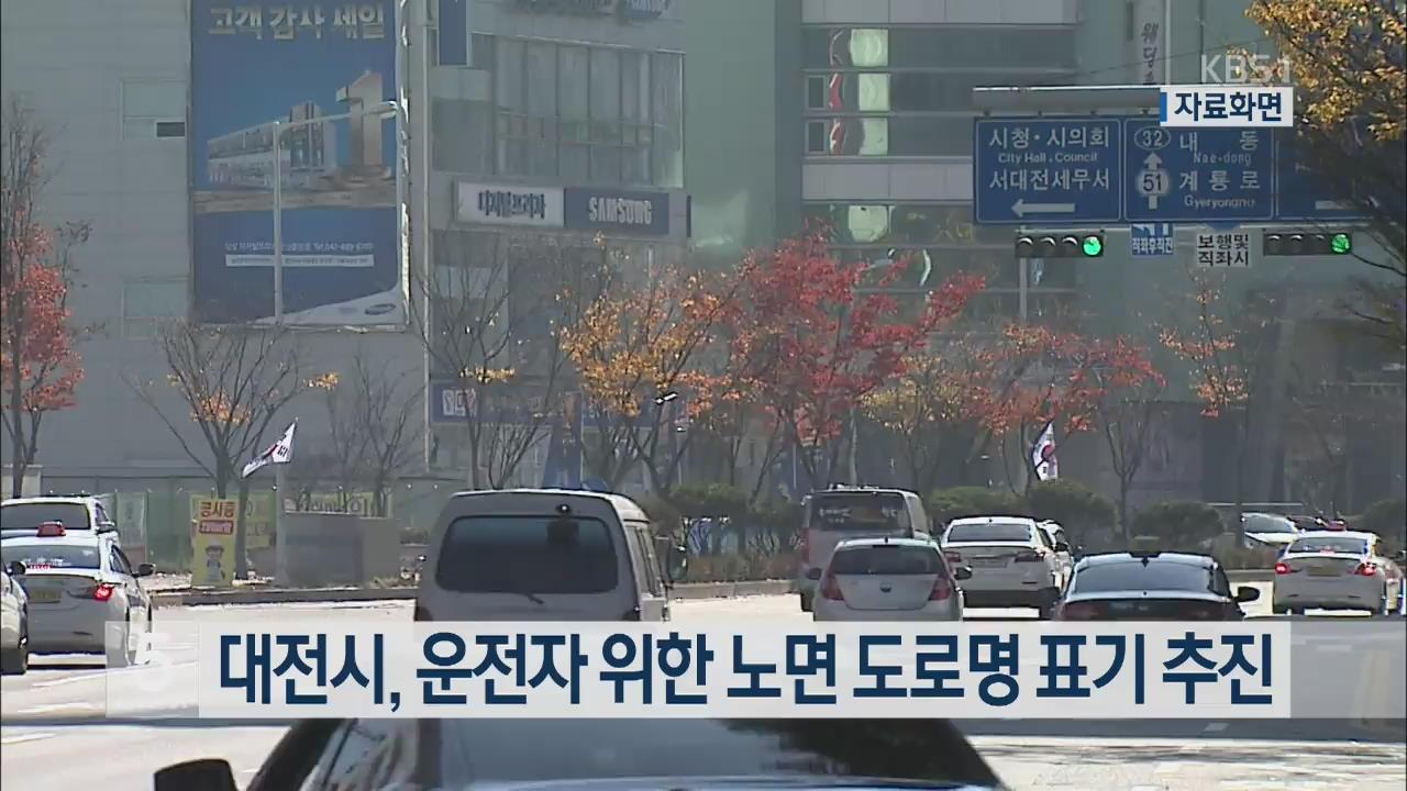 대전시, 운전자 위한 노면 도로명 표기 추진