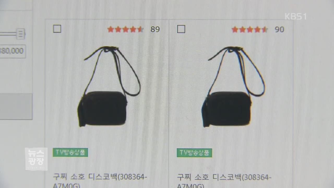백화점·홈쇼핑 사이트서 산 '명품'…가짜 의혹
