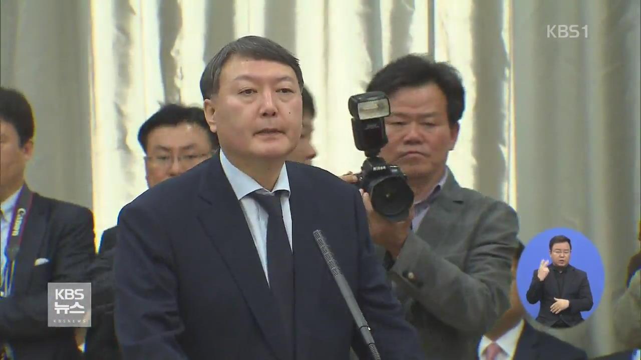 윤석열 특검 합류…첫 수사는 '재단 모금'