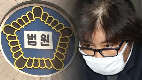 """최순실 측 """"기록 열람·복사 허용해달라"""" 준항고 신청"""
