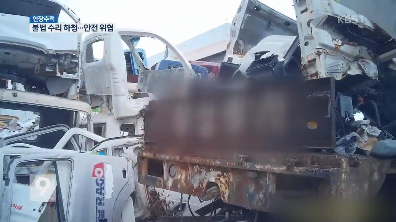 [현장추적] 화물차 1급 업체 정비?…알고 보니 '불법 하청'