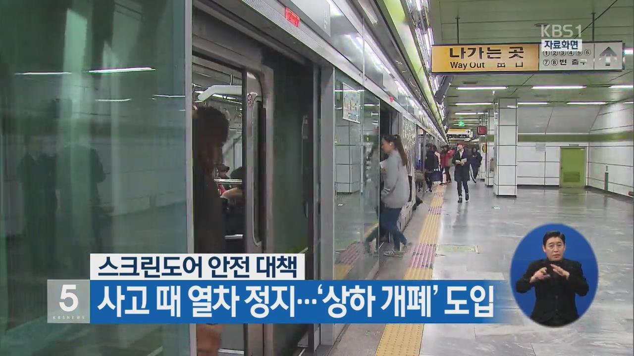 스크린도어 사고 때 열차 정지…'상하 개폐' 도입