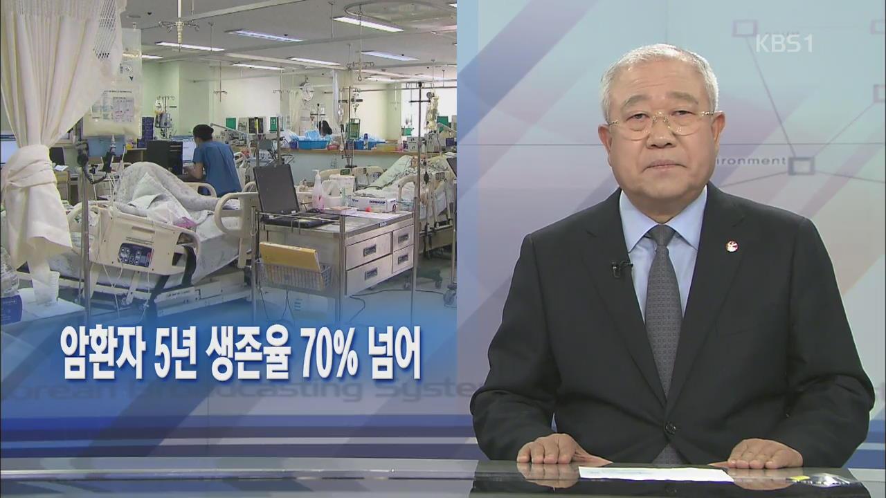 [뉴스해설] 암환자 5년 생존율 70% 넘어