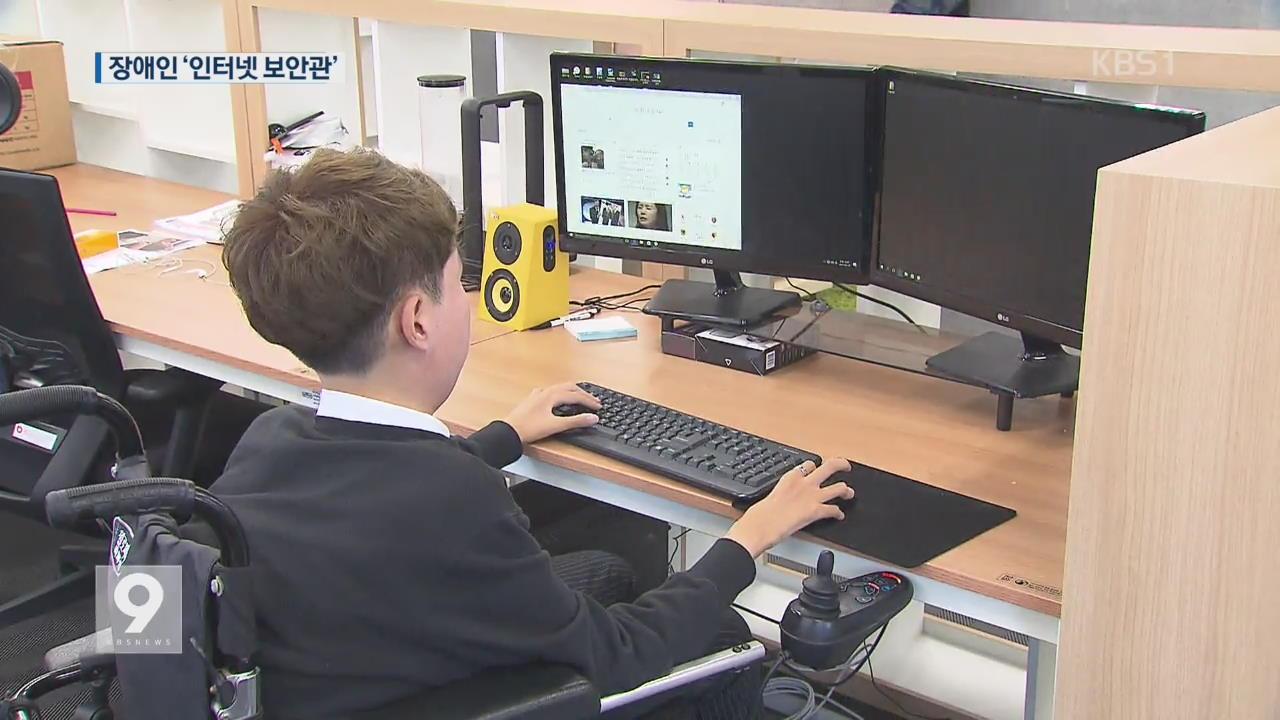 인터넷 사기 꼼짝마!…'장애인 보안관' 떴다