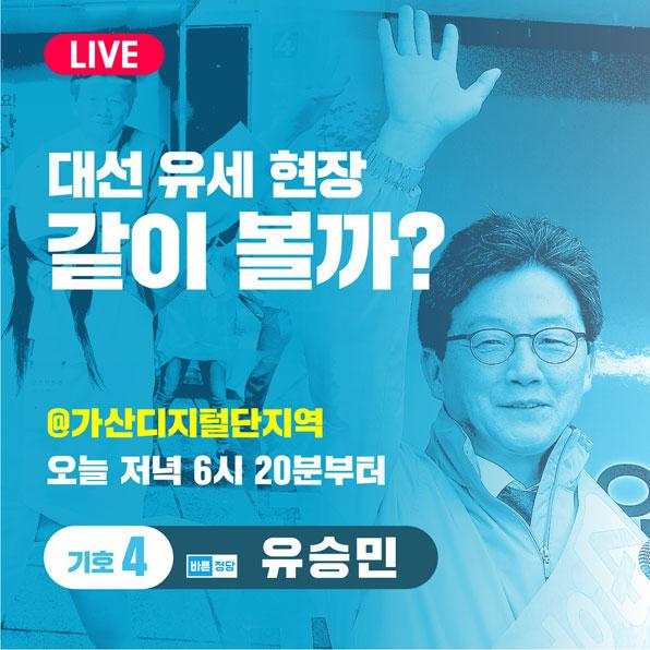 [LIVE] 유승민 후보 서울 유세 같이 볼까?