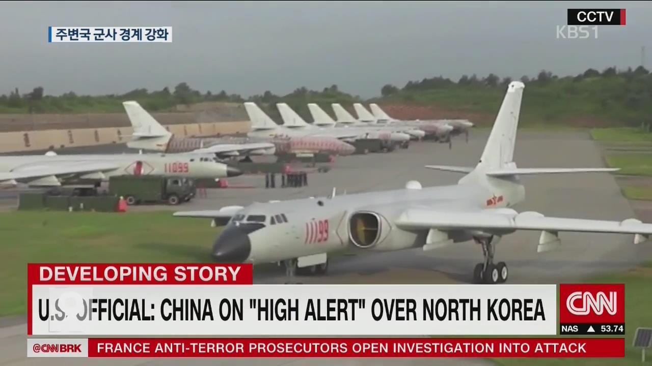 中 폭격기·美 정찰기 발진…주변국 긴장