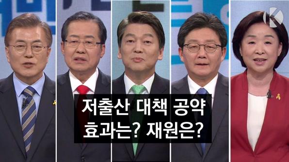 """[라인뉴스] 저출산 대책 """"올리고 늘리고, 도입하고""""…효과는? 재원은?"""