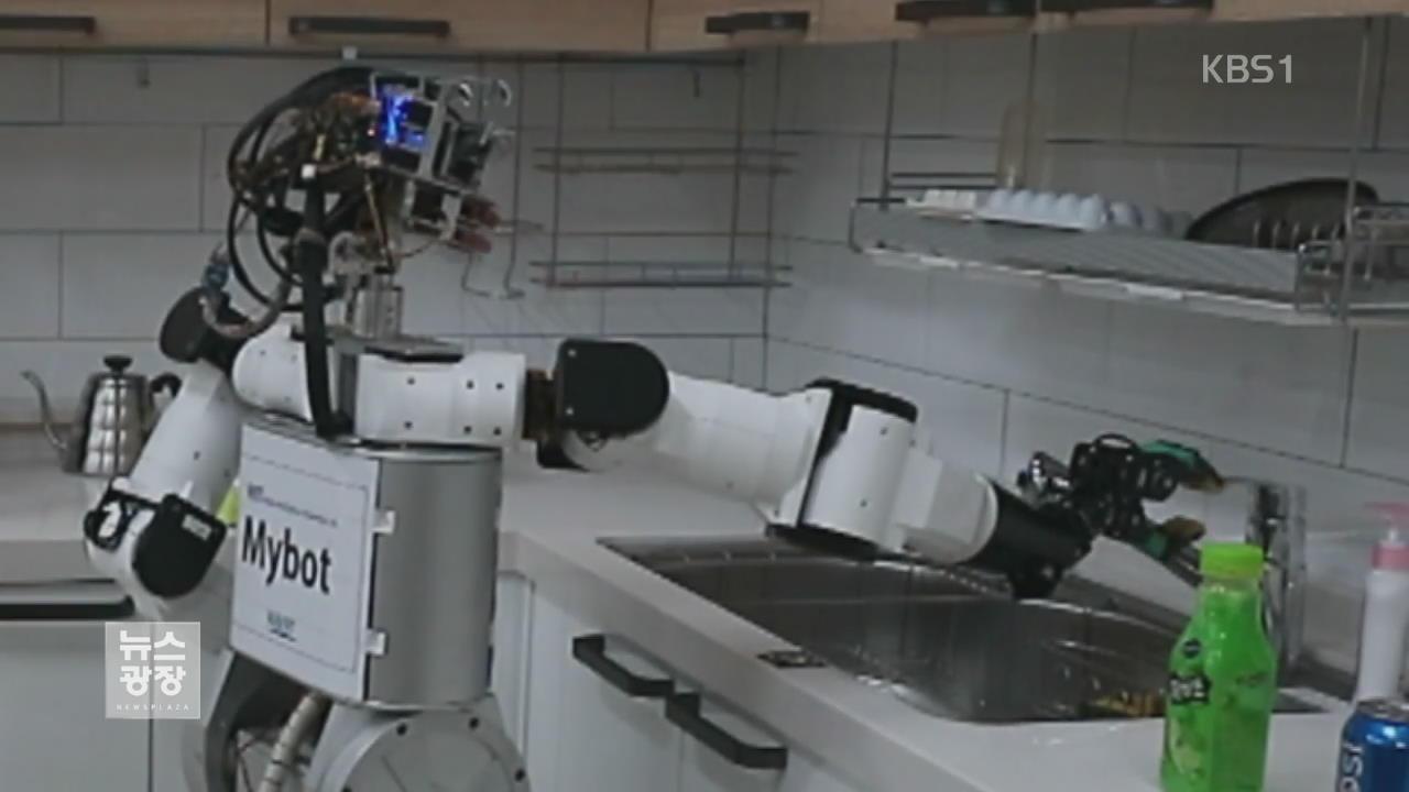 가사도우미·말동무…똑똑해진 가정용 로봇