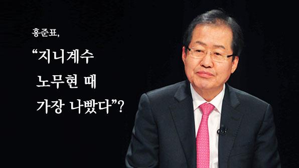 """홍준표 """"지니계수 노무현 때 가장 나빴다""""…확인해보니"""