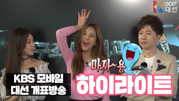 'KBS 모바일 대선 개표방송' 하이라이트