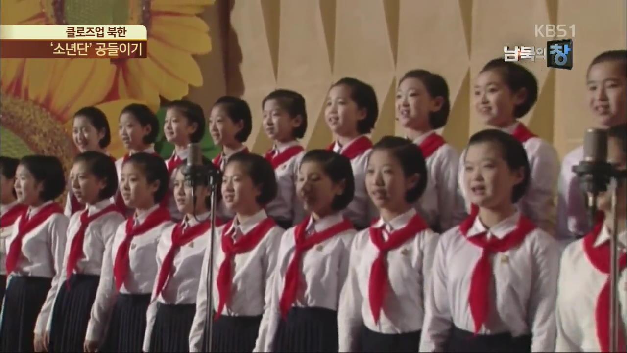 [클로즈업 북한] '소년단' 공들이는 김정은 정권…이유는?