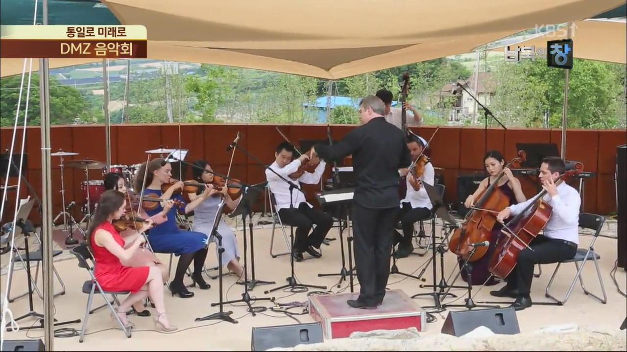 [통일로 미래로] 평화를 연주하다…DMZ 음악회