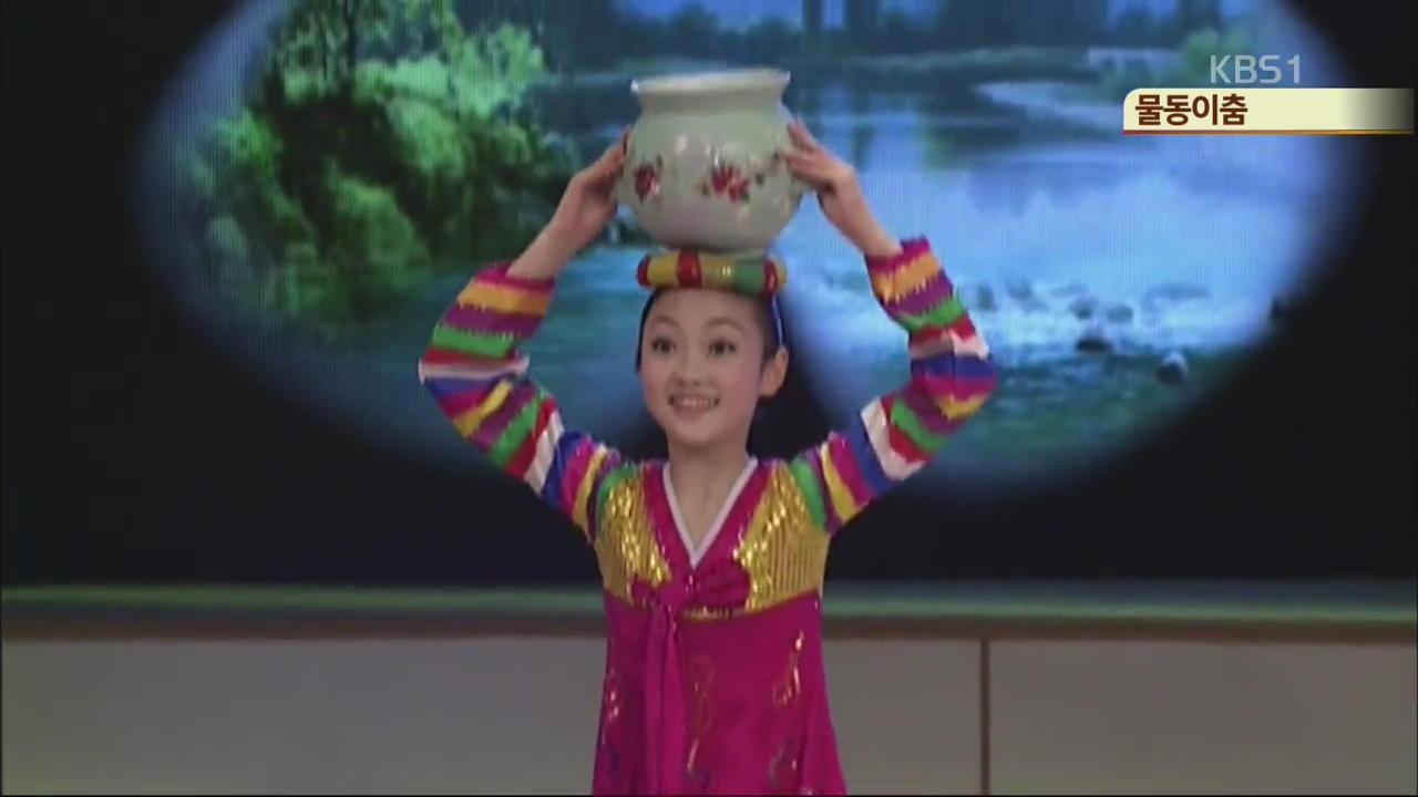 [북한영상] 물동이춤