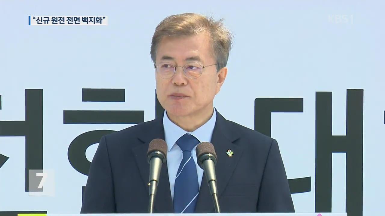 """文 대통령, 탈핵 시대 선언…""""신규 원전 전면 백지화"""""""