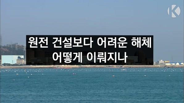[라인뉴스] 원전 건설보다 어려운 해체, 어떻게 이뤄지나