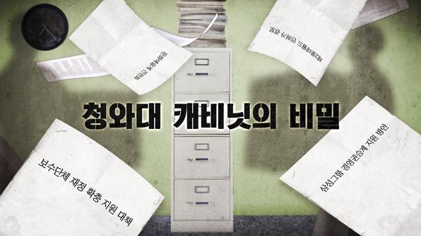 [크랩] 청와대 캐비닛의 비밀