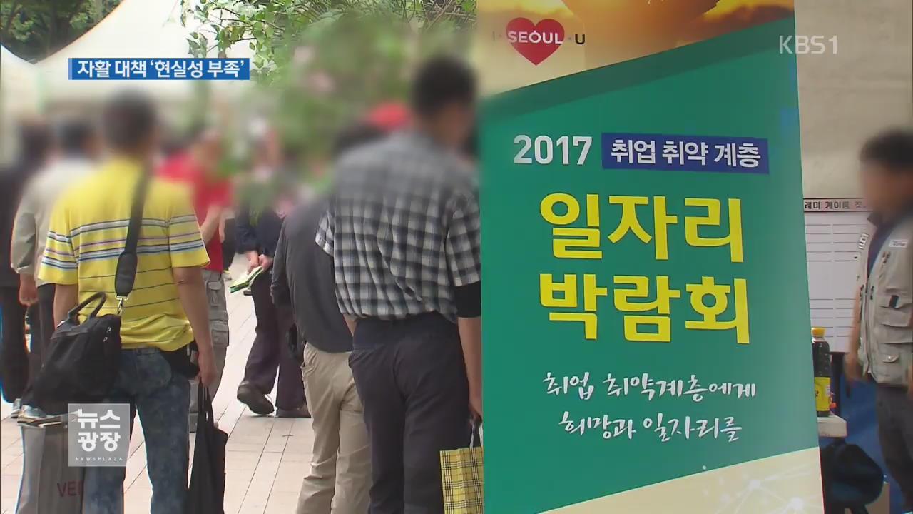 시한부·급여 제자리…자활 대책 '현실성 부족'