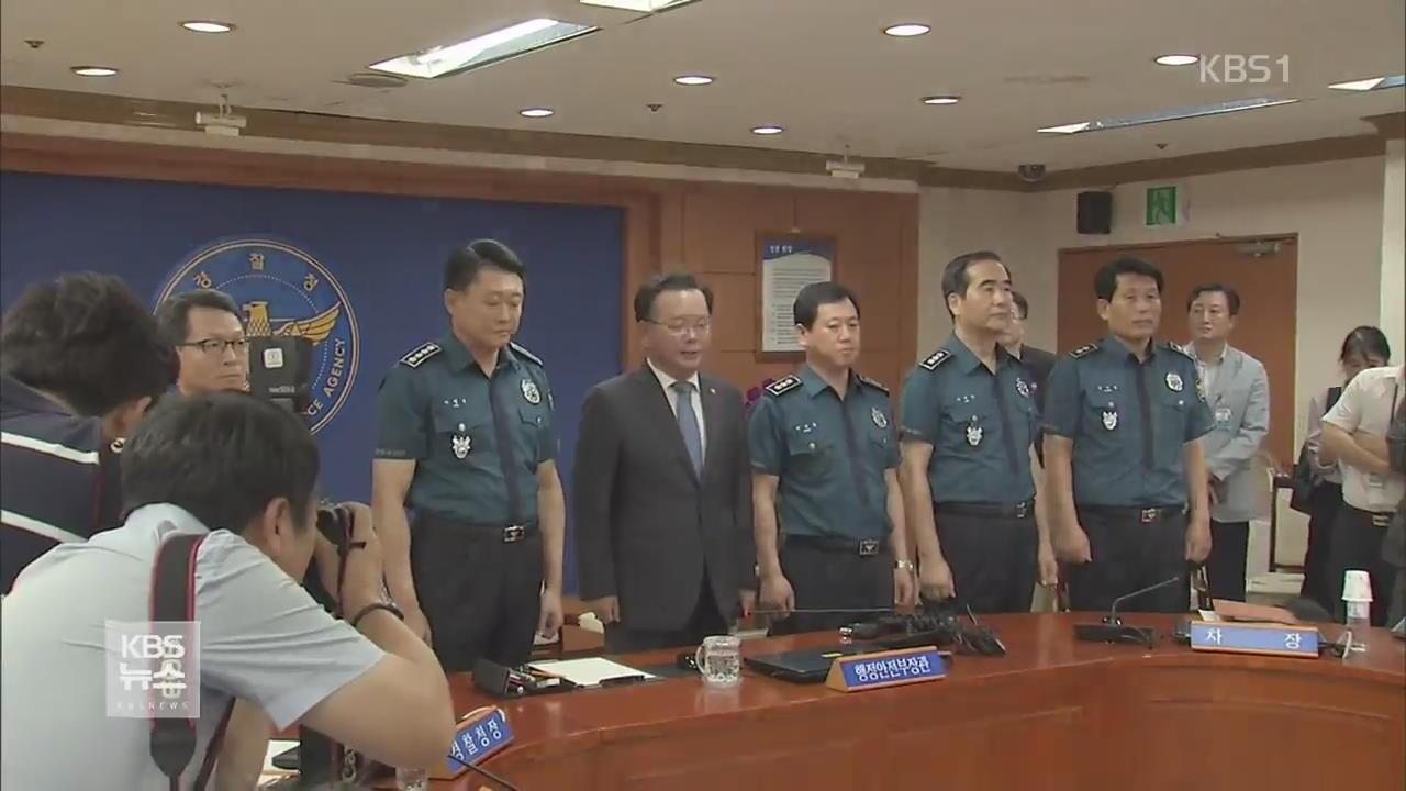 김부겸 장관, 대국민 사과·경찰 지휘부 공방 질책