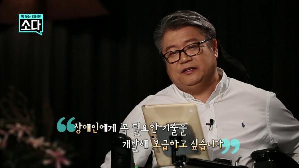 [인터뷰] 재활공학자 김종배, '기술의 가치'를 말하다