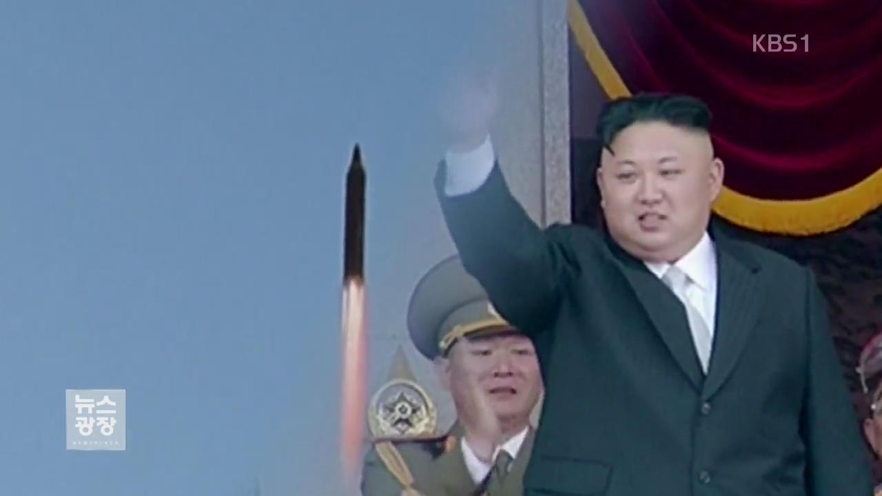 외국인들 불러 놓고…北, 김정은 우상화 총력 관련 사진