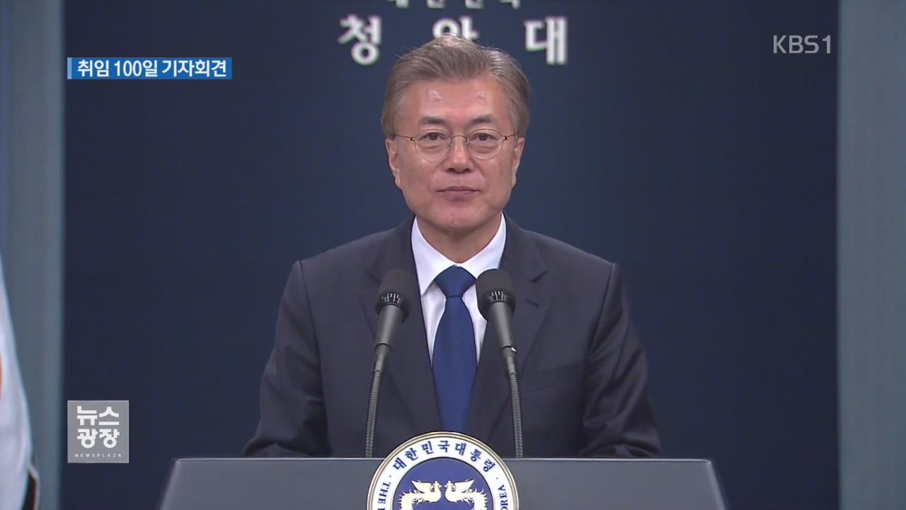 文 대통령 '취임 100일'…첫 기자회견 관련 사진